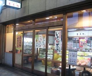 養老軒 京都.JPG