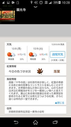 Yahoo地図 紅葉 圓光寺.png