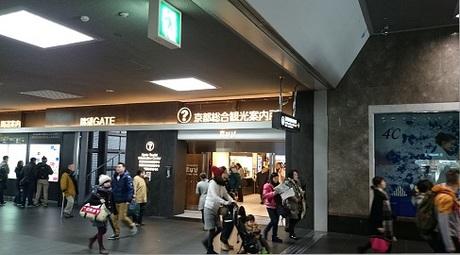 京都観光案内所.jpg