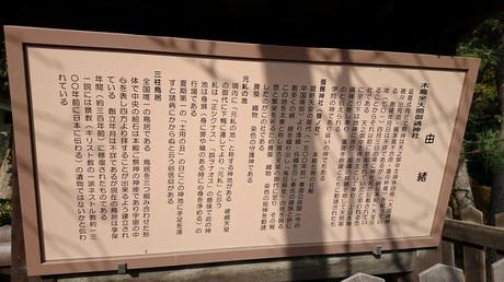 木島神社 蚕の社 由緒.jpg